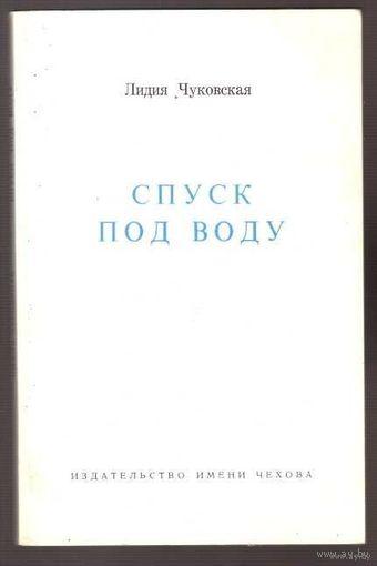 Чуковская Лидия. Спуск под воду./ Нью-Йорк 1972г./