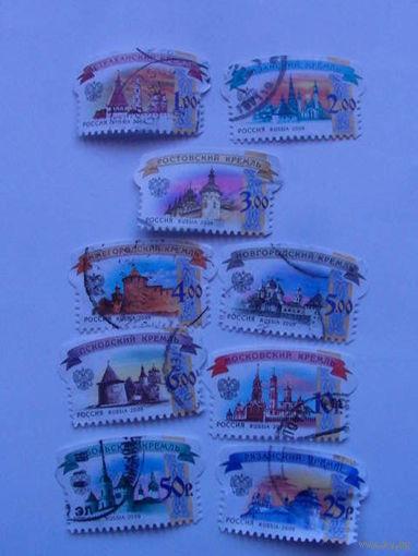 Россия марки 2009г Кремли  распродажа No2