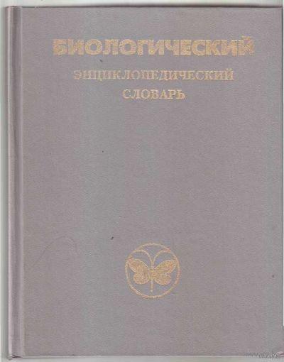 Биологический энциклопедический словарь. 1995г.
