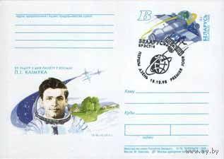 """Почтовая карточка с оригинальной маркой """""""". No по кат.РБ6  25 лет полета в космос П.И. Климука"""