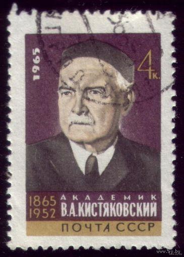 1 марка 1965 год В.Кистяковский