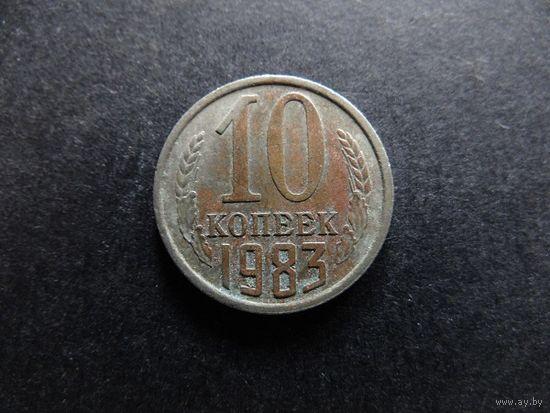 10 копеек 1983 СССР (240)