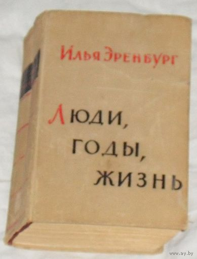 """И. Эренбург   """"Люди, годы, жизнь."""" книга третья и четвёртая"""