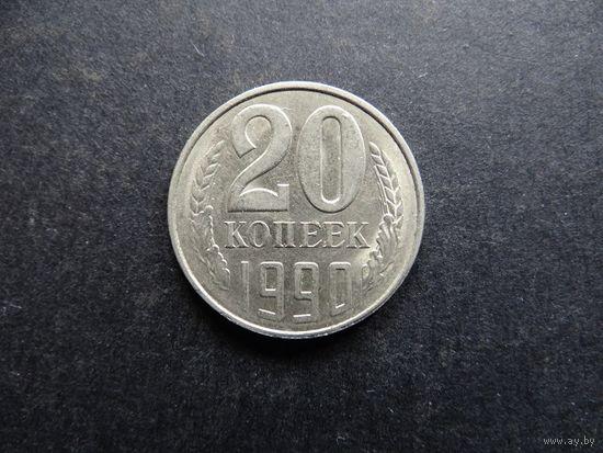 20 копеек 1990 СССР (384)