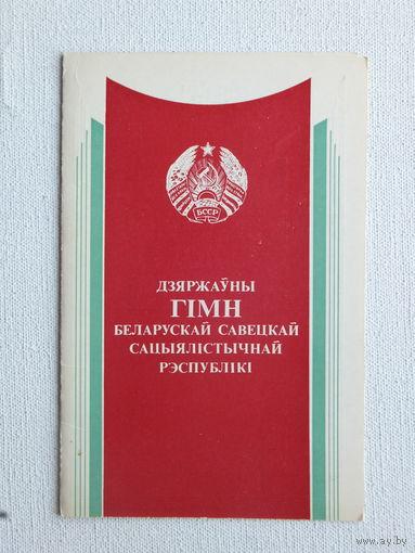 Открытка гимн БССР 1984