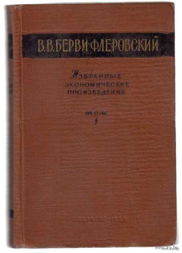 Берви-Флеровский В. Избранные экономические произведения. /В 2 томах/. 1958-1959г. Цена за 2 тома!