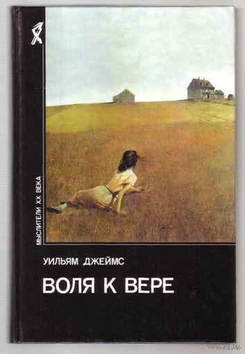 Джеймс У. Воля к вере. /Серия: Мыслители ХХ века/ 1997г.