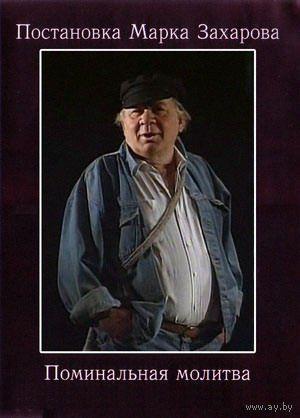 Поминальная молитва (театр Ленком) [1993 г., Телеспектакль, TVRip]
