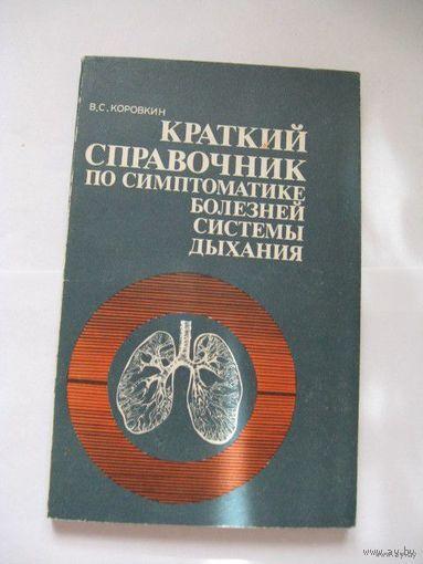 Краткий справочник по симптоматике болезней системы дыхания
