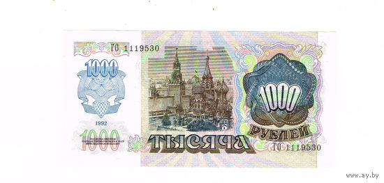1000руб 1992г.начальная сер.ГО