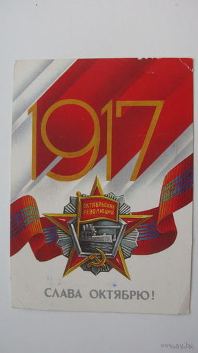 Октябрь 1986г.