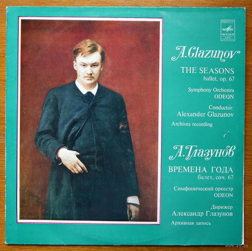 А. Глазунов. Времена года (LP, mono)