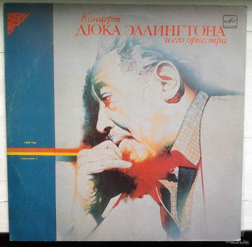 Концерт Дюка Эллингтона и его оркестра, пластинка 2 (LP)