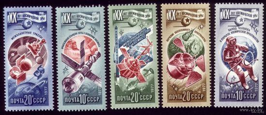 5 марок 1977 год 20 лет космической эре