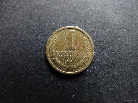 1 копейка 1991 М СССР (149)