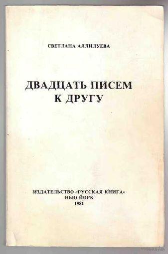 Аллилуева С. Двадцать писем к другу. /Нью-Йорк 1981г./
