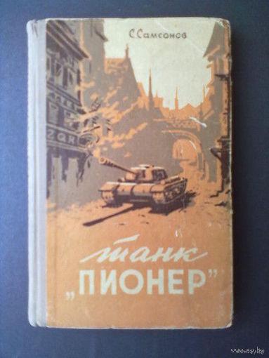 Самсонов С. Танк Пионер.