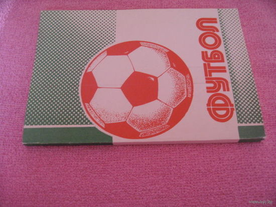 Футбол-1990/1991. Уфа, 1991г
