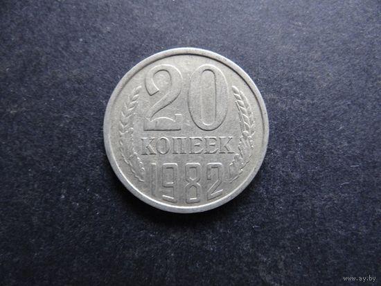 20 копеек 1982 СССР (355)