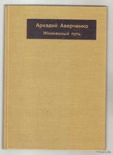 Левицкий Д.А.   Аверченко Аркадий. Жизненный путь. /Вашингтон 1973г./ Редкая книга!