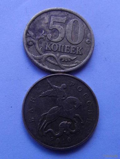 Россия 50 коп 2010г (М) магнитная распродажа
