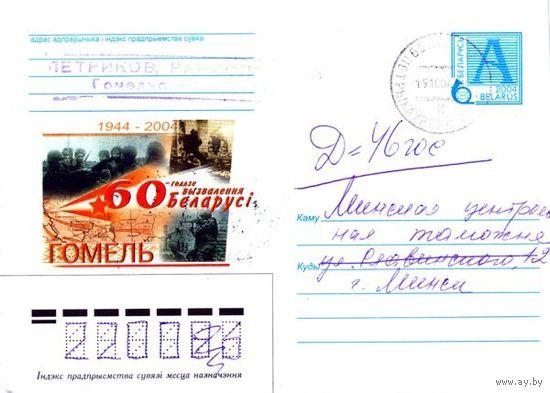 """2004. Конверт, прошедший почту """"60-годдзе вызвалення Беларусi: Гомель"""""""