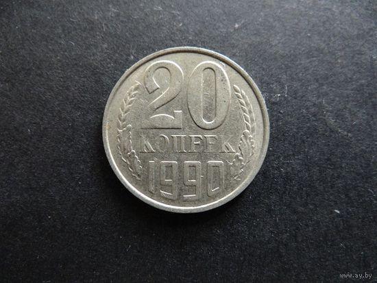 20 копеек 1990 СССР (325)