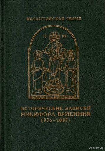Исторические записки Никифора Вриенния (976-1087). /Византийская серия/. 1987г.