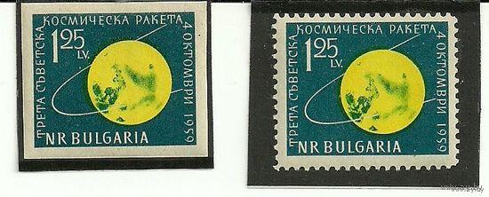 Луна-3. Зубц. + б/з негаш. 1959 космос Болгария