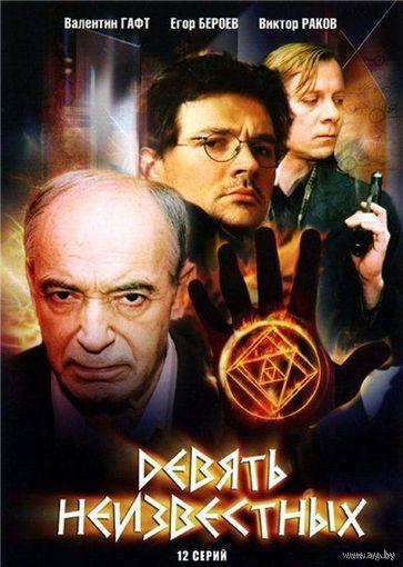 Девять неизвестных (Россия, 2005) Все 12 серий. Невероятно интересный мистический сериал! Скриншоты внутри