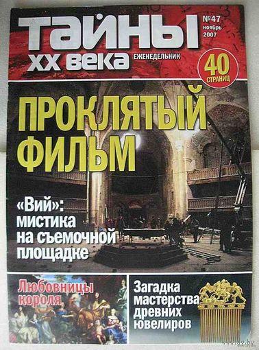 "Журнал ""Тайны ХХ века"", No47, 2007 год"