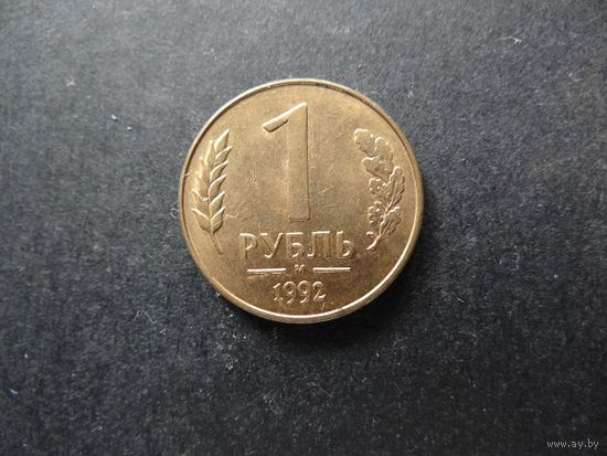 1 рубль 1992 М Россия (138)