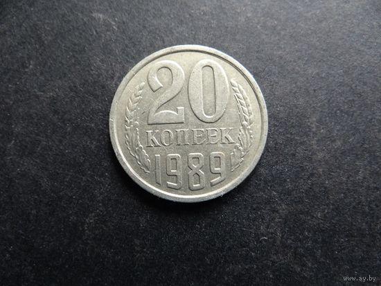 20 копеек 1989 СССР (239)