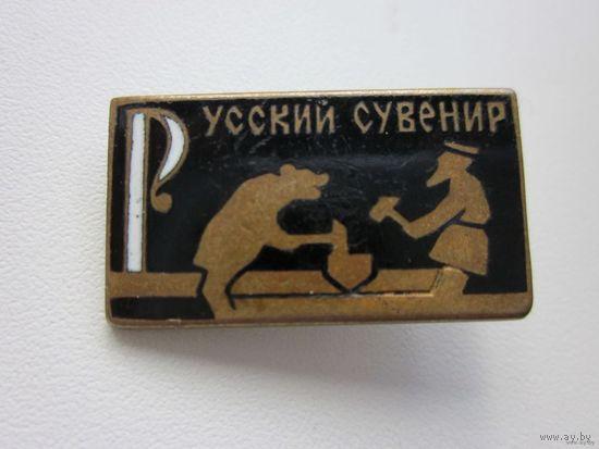 Значок руский сувенир (металл)