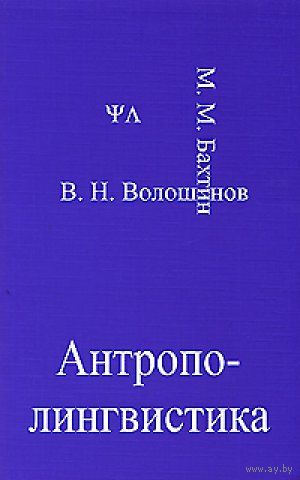 Бахтин М.М., Антрополингвистика. Избранные труды Серия Психолингвитсика