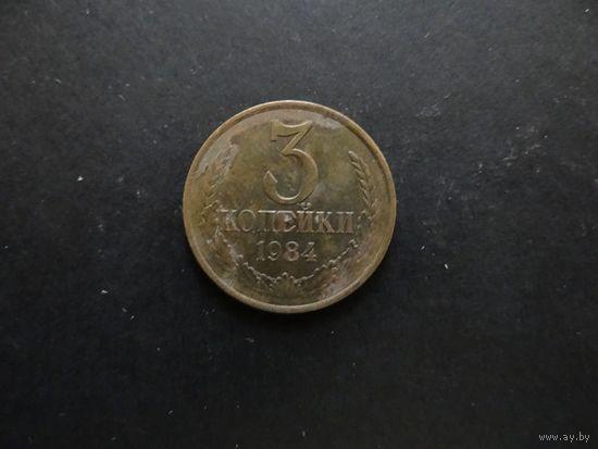 3 КОПЕЙКИ 1984 СССР (П098)