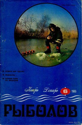 """Журнал """"Рыболов"""", 1986, #6"""