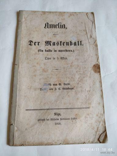 Старинное либретто на немецком языке-Amelia,oder:Der Masken ball.Oper in 5 Often.G.Verdi.Riga.1868.