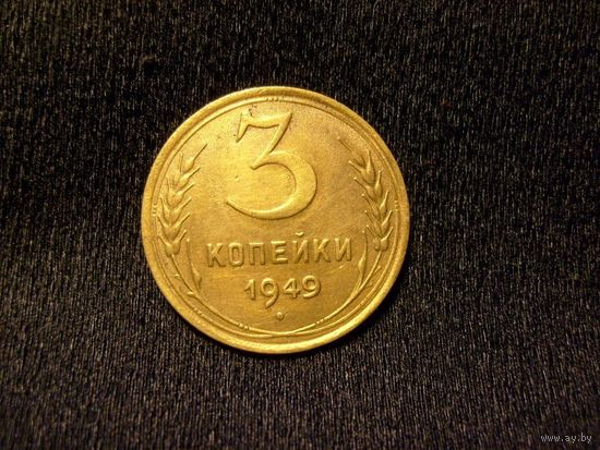 036 3 копейки 1949 года.