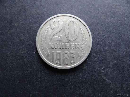 20 копеек 1983 СССР (356)