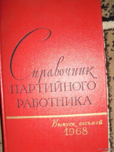 Справочник партийного работника