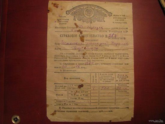 Страховое свидетельство 1947 год.