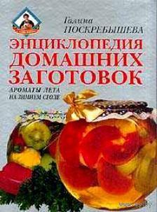 Энциклопедия домашних заготовок. Ароматы лета на зимнем столе