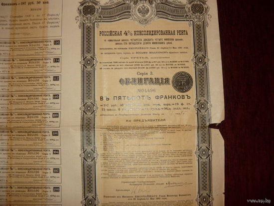 Облигация 1901г.