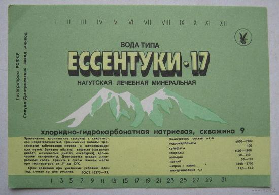 Этикетка минеральной воды Ессентуки-17.