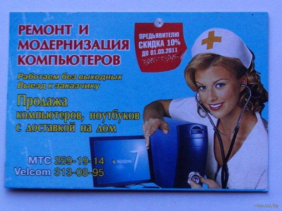 """Карманный календарик с рекламой """"ремонт и модернизация компъютеров""""   распродажа"""