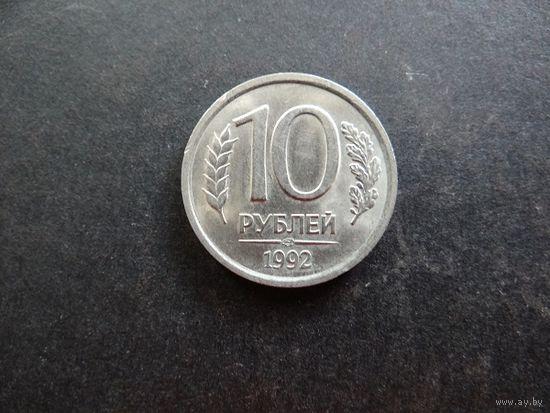 10 РУБЛЕЙ 1992 СПМД РОССИЯ (П084)