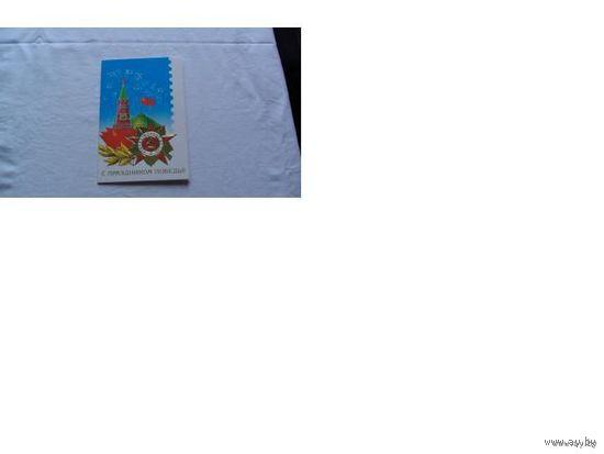 Окрытка с праздником победы. москва 1990г.   распродажа