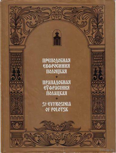 Преподобная Евфросиния Полоцкая.  (На русском, беларуском и англ. языках). 1997г.