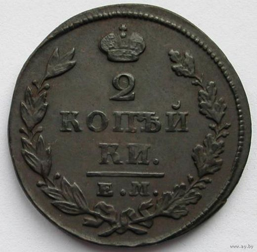 113 2 копейки 1827 года. ЕМ-ИК.